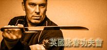 UK Wing Chun Assoc.
